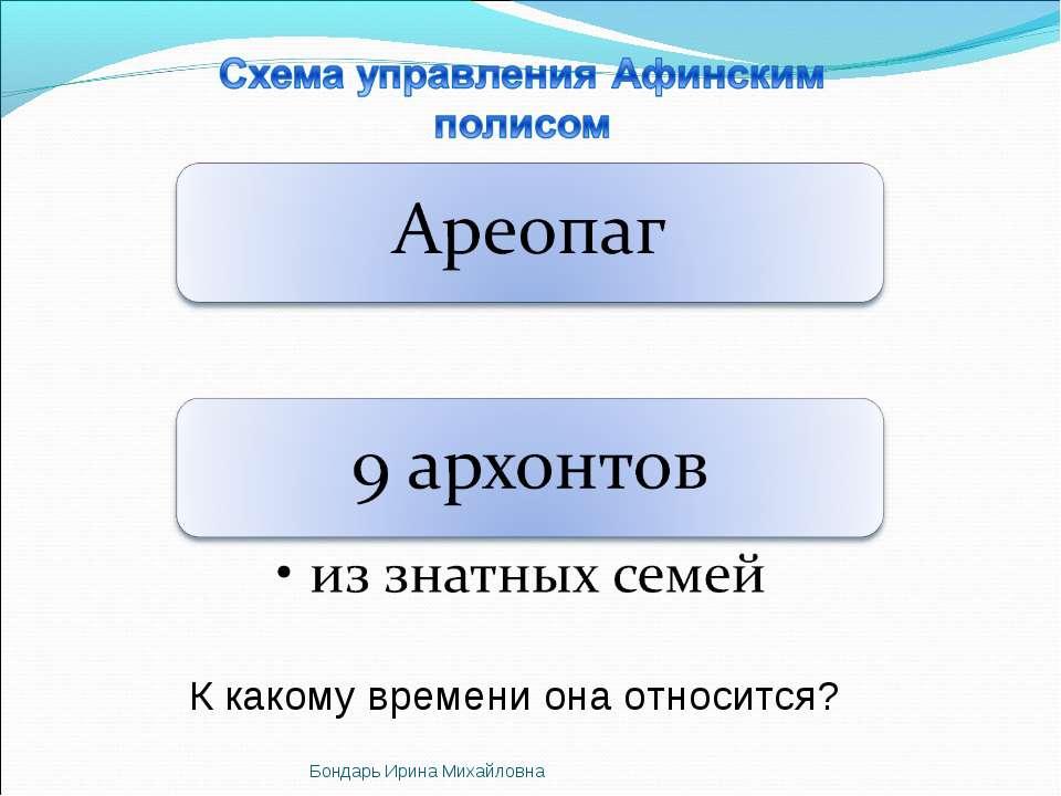 К какому времени она относится? Бондарь Ирина Михайловна Бондарь Ирина Михайл...
