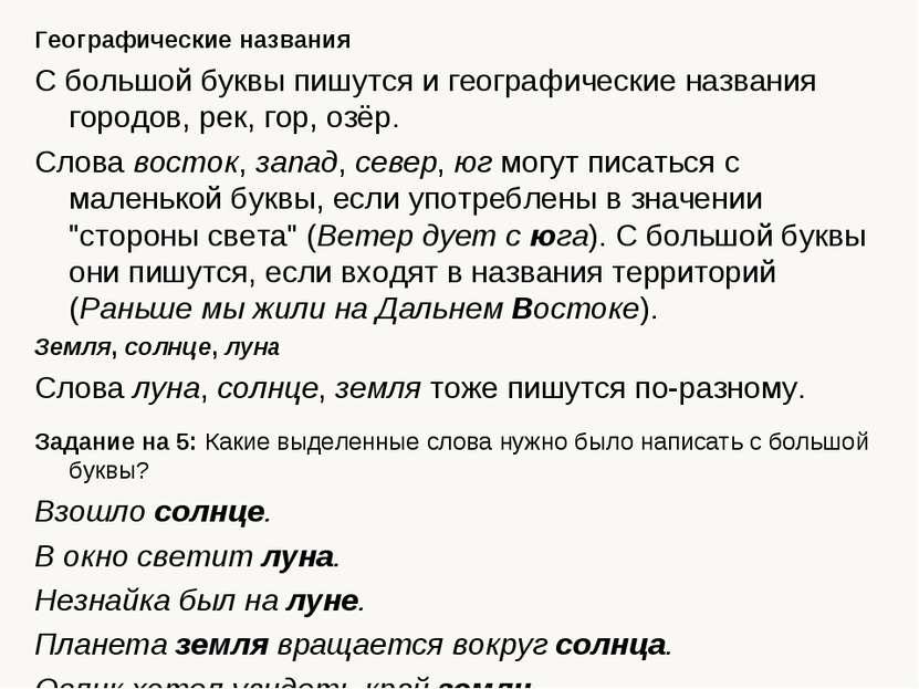 Географические названия С большой буквы пишутся и географические названия гор...