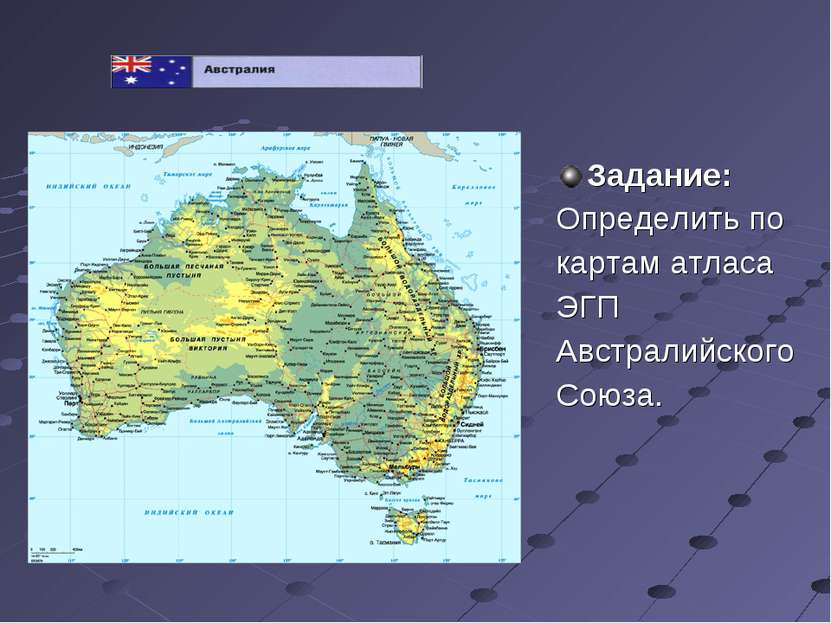Задание: Определить по картам атласа ЭГП Австралийского Союза.