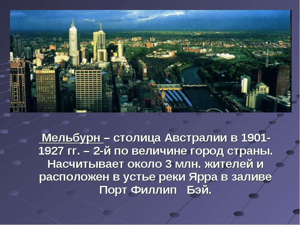 Мельбурн – столица Австралии в 1901-1927 гг. – 2-й по величине город страны. ...