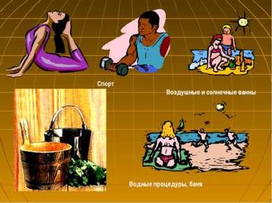 Спорт Воздушные и солнечные ванны Водные процедуры, баня