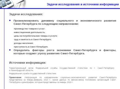 Задачи исследования и источники информации Источники информации: Территориаль...