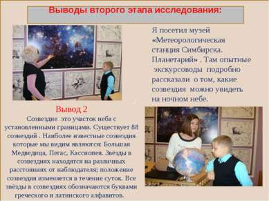 ,; Я посетил музей «Метеорологическая станция Симбирска. Планетарий» . Там оп...