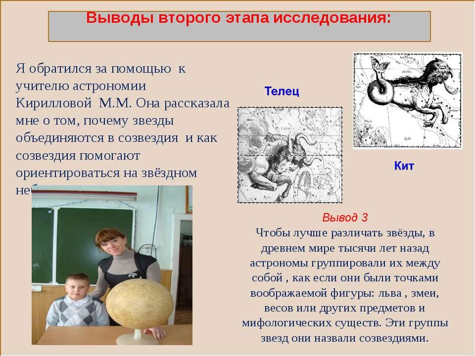 Я обратился за помощью к учителю астрономии Кирилловой М.М. Она рассказала мн...