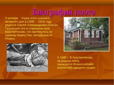 Биография поэта 3 октября. Утром этого осеннего ветреного дня в (1895 - 1925)...
