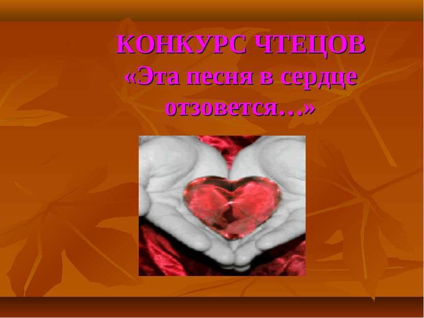 КОНКУРС ЧТЕЦОВ «Эта песня в сердце отзовется…»