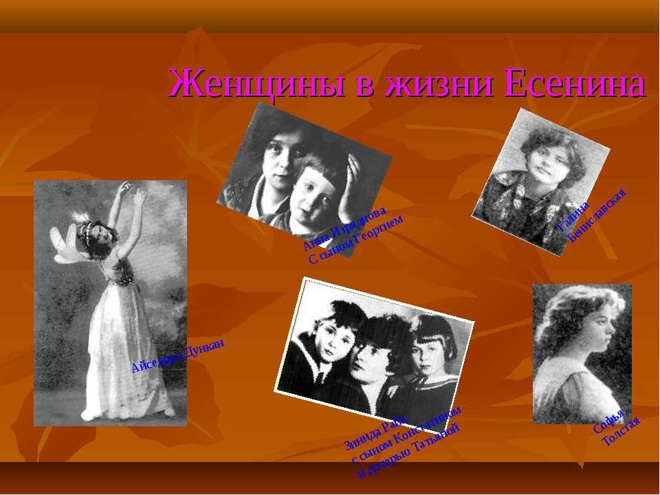 Женщины в жизни Есенина Анна Изряднова С сыном Георгием Зинида Райх с сыном К...