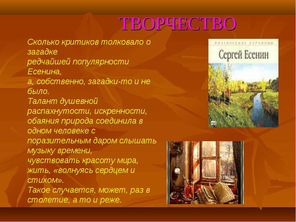ТВОРЧЕСТВО Сколько критиков толковало о загадке редчайшей популярности Есенин...
