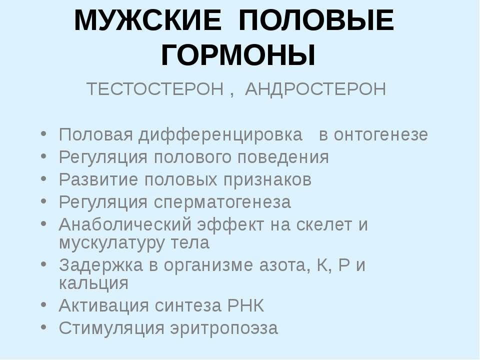 МУЖСКИЕ ПОЛОВЫЕ ГОРМОНЫ ТЕСТОСТЕРОН , АНДРОСТЕРОН Половая дифференцировка в о...