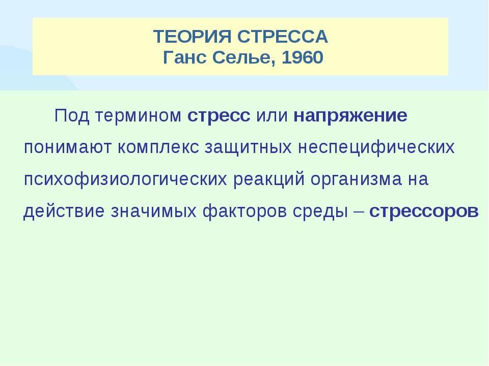 ТЕОРИЯ СТРЕССА Ганс Селье, 1960 Под термином стресс или напряжение понимают к...