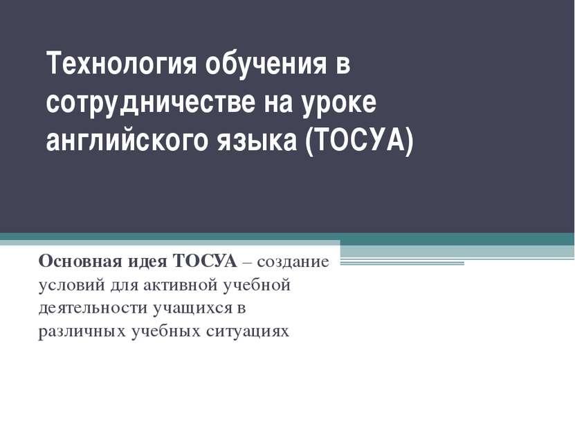 Технология обучения в сотрудничестве на уроке английского языка (ТОСУА) Основ...
