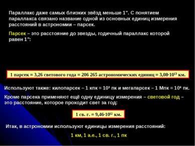 1 парсек= 3,26 световогогода= 206 265 астрономическихединиц= 3,08∙1013 ...