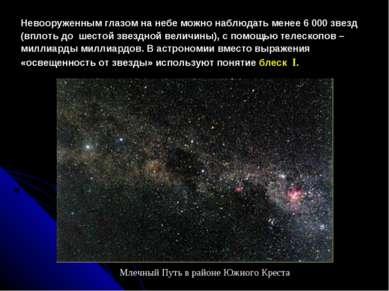 Невооруженнымглазомнанебеможнонаблюдатьменее6 000 звезд (вплотьдо ш...
