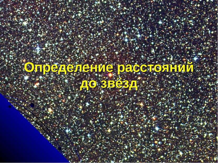 Определение расстояний до звёзд
