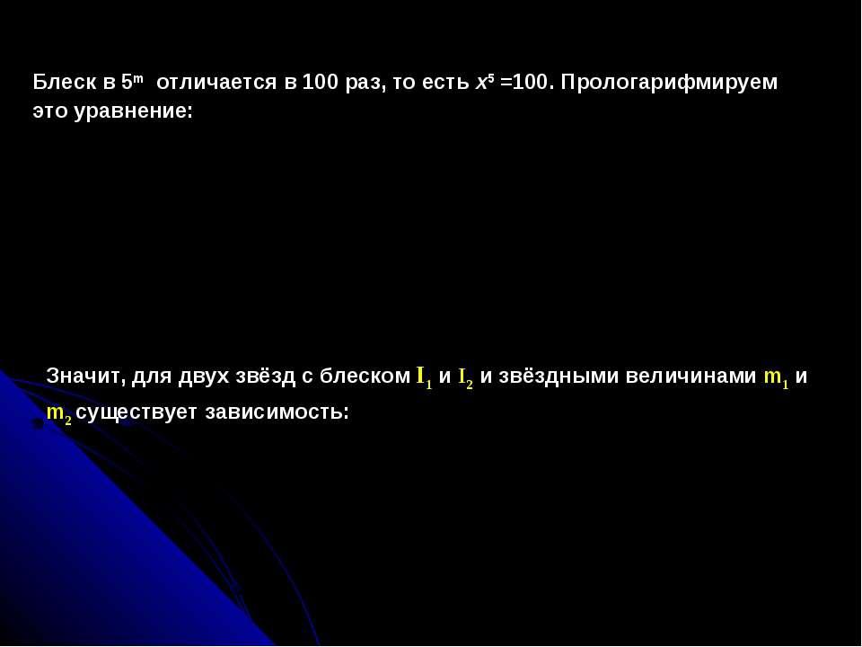 Блеск в 5m отличается в 100 раз, то есть x5 =100. Прологарифмируем это уравне...