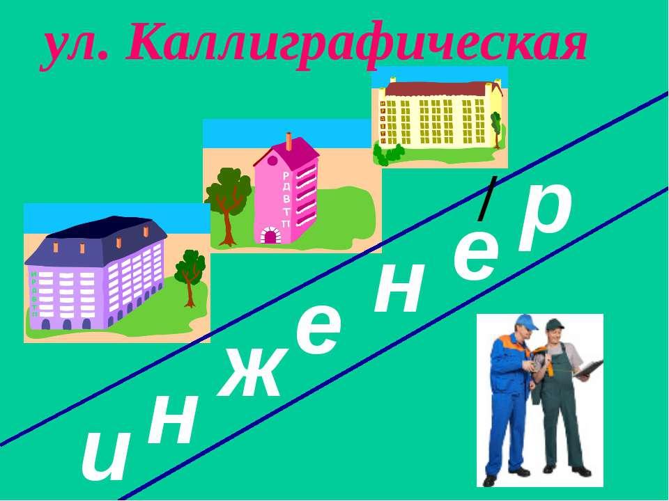 ул. Каллиграфическая и н ж е е н р /