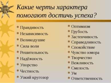 Какие черты характера помогают достичь успеха? Правдивость Независимость Вели...