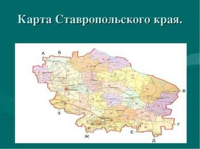 Карта Ставропольского края.