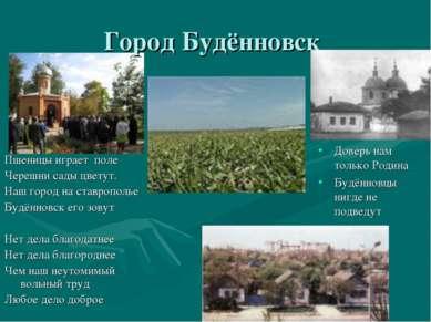 Город Будённовск Пшеницы играет поле Черешни сады цветут. Наш город на ставро...