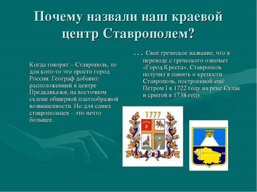 Почему назвали наш краевой центр Ставрополем? Когда говорят – Ставрополь, то ...