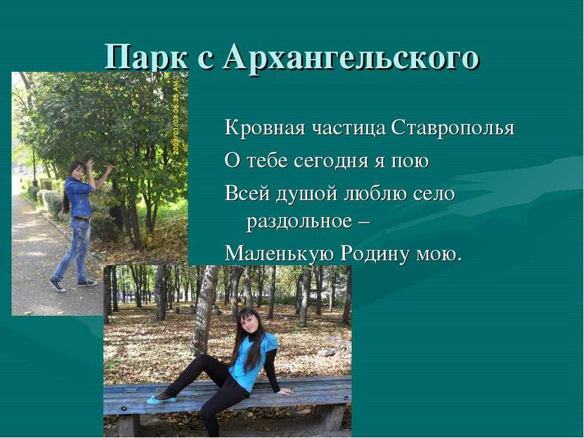 Парк с Архангельского Кровная частица Ставрополья О тебе сегодня я пою Всей д...