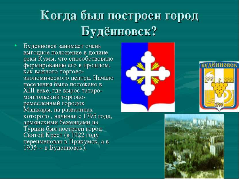Когда был построен город Будённовск? Буденновск занимает очень выгодное полож...