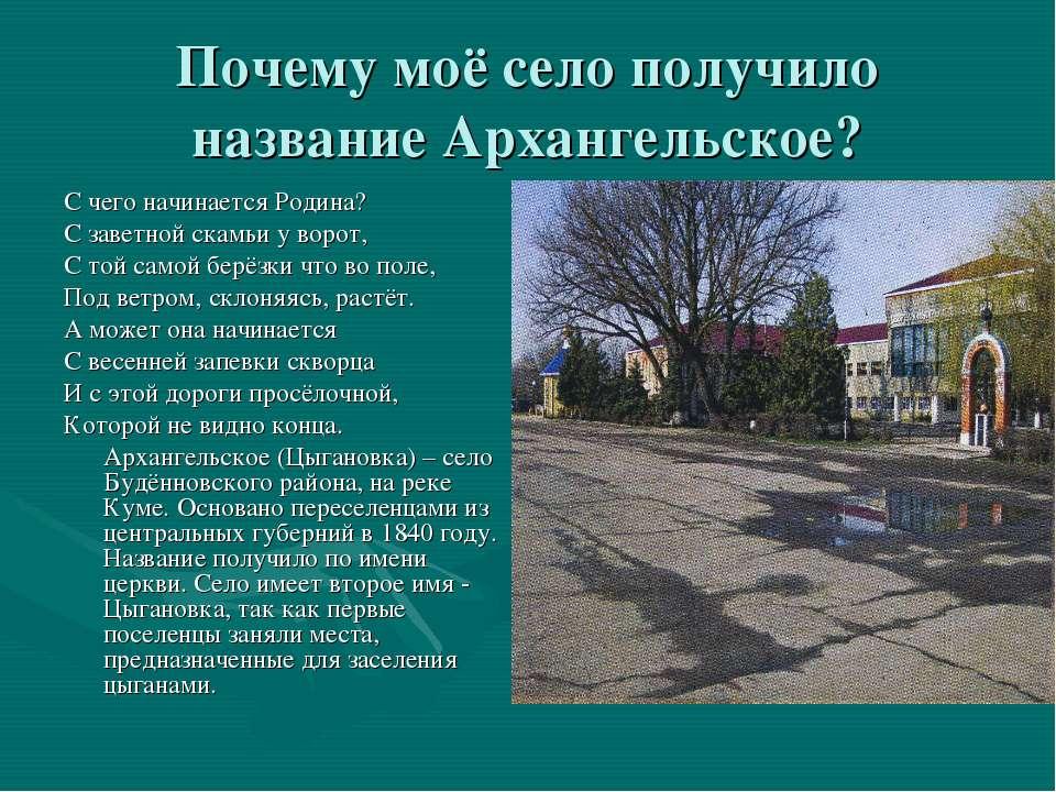 Почему моё село получило название Архангельское? С чего начинается Родина? С ...