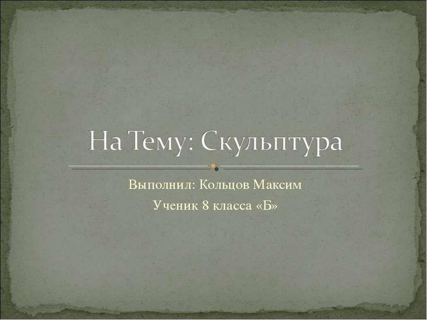 Выполнил: Кольцов Максим Ученик 8 класса «Б»