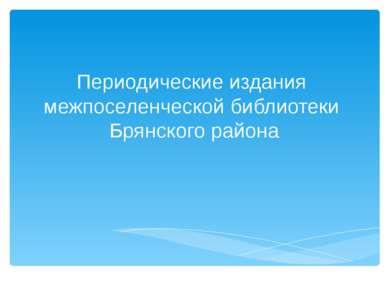 Периодические издания межпоселенческой библиотеки Брянского района
