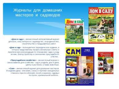 Журналы для домашних мастеров и садоводов «Дом в саду» - ежемесячный интеракт...