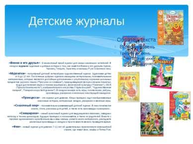 Детские журналы «Винни и его друзья» - Ежемесячный яркий журнал для самых мал...