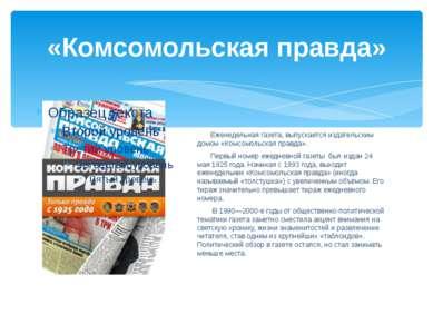 «Комсомольская правда» Еженедельная газета, выпускается издательским домом «К...