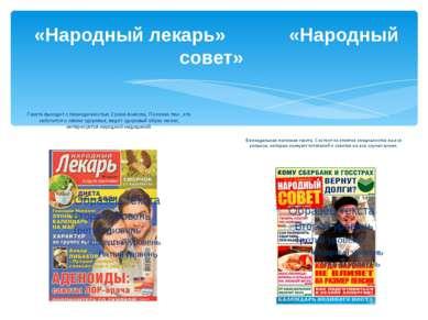 «Народный лекарь» «Народный совет» Газета выходит с периодичностью 2 раза в м...