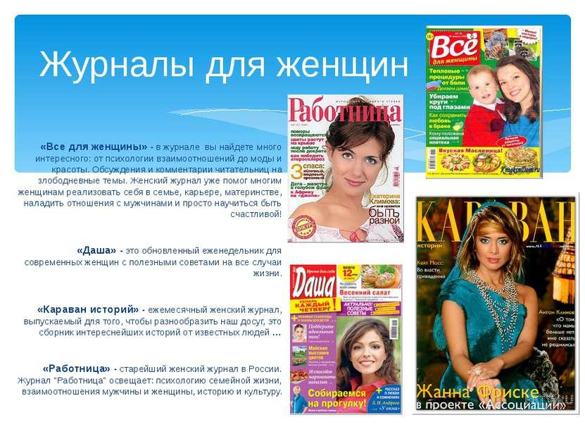 Журналы для женщин «Все для женщины» - в журнале вы найдете много интересного...
