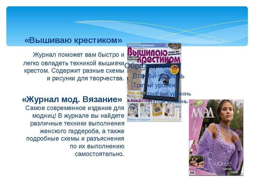 «Вышиваю крестиком» Журнал поможет вам быстро и легко овладеть техникой вышив...