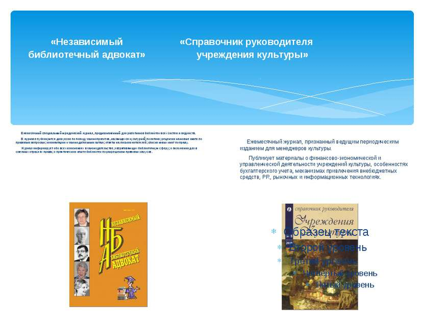 «Независимый «Справочник руководителя библиотечный адвокат» учреждения культу...