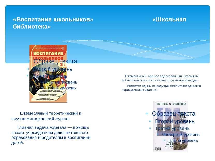 «Воспитание школьников» «Школьная библиотека» Ежемесячный теоретический и нау...