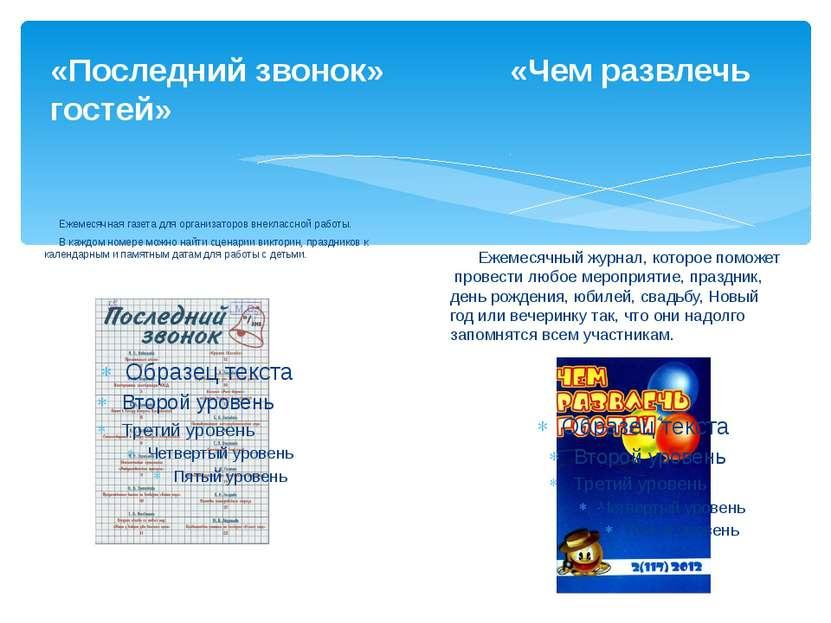«Последний звонок» «Чем развлечь гостей» Ежемесячная газета для организаторов...
