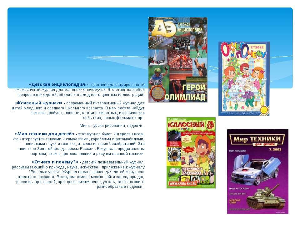 «Детская энциклопедия» - цветной иллюстрированный ежемесячный журнал для мале...