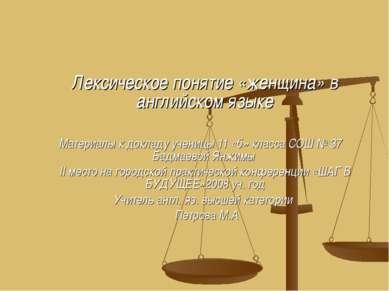 Лексическое понятие «женщина» в английском языке Материалы к докладу ученицы ...