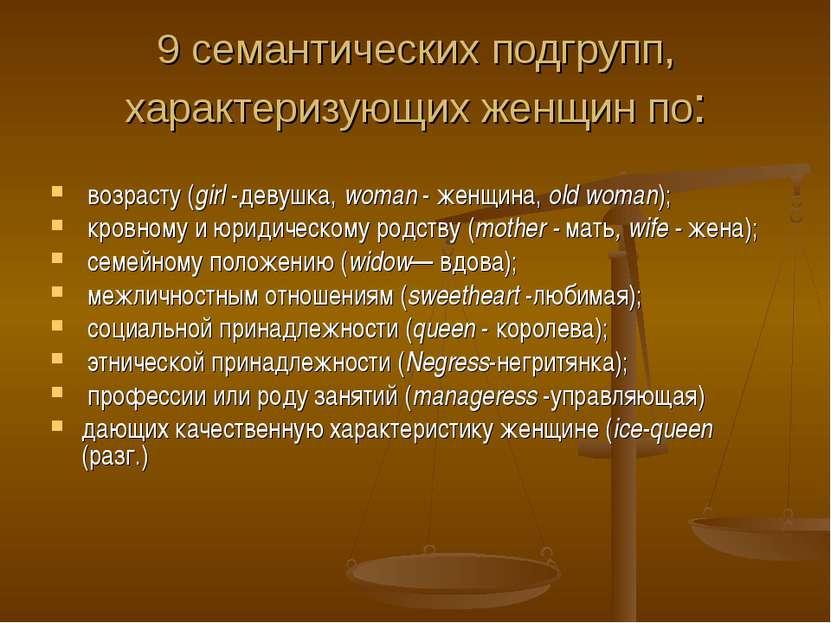 9 семантических подгрупп, характеризующих женщин по: возрасту (girl -девушка,...