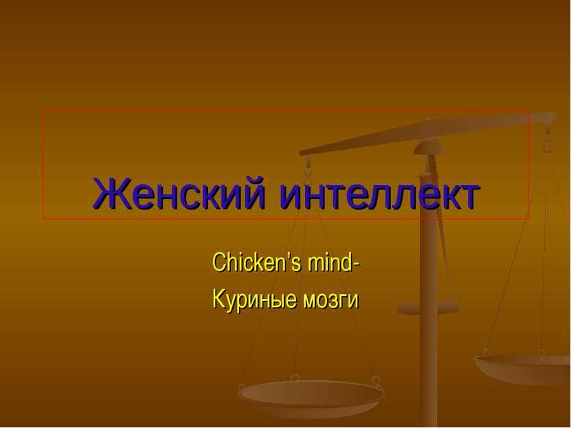 Женский интеллект Chicken's mind- Куриные мозги