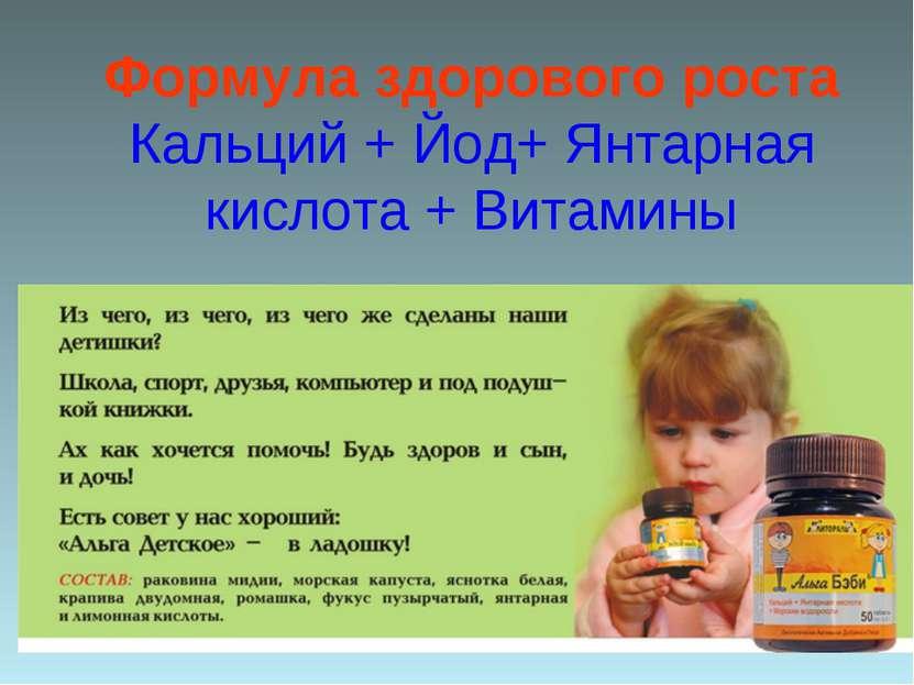 Формула здорового роста Кальций + Йод+ Янтарная кислота + Витамины