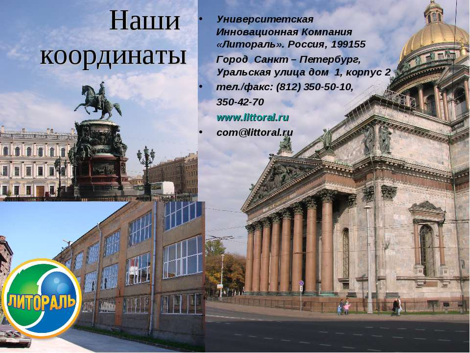 Наши координаты Университетская Инновационная Компания «Литораль». Россия, 19...
