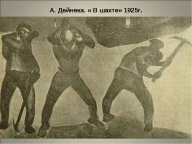 А. Дейнека. « В шахте» 1925г.
