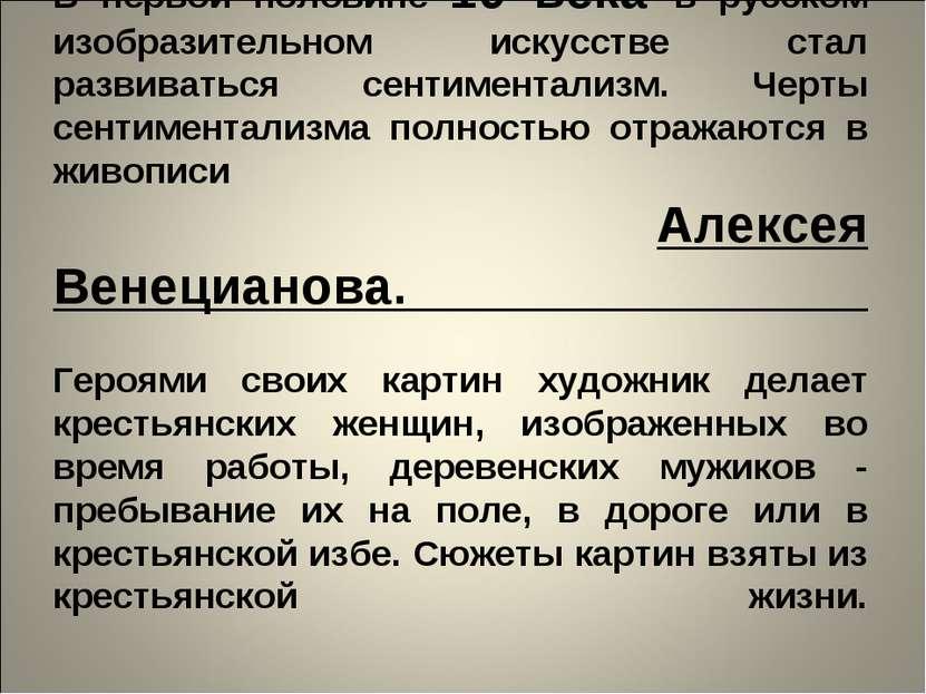 В первой половине 19 века в русском изобразительном искусстве стал развиватьс...