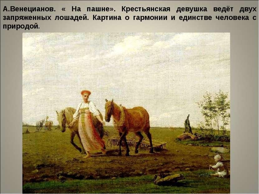 А.Венецианов. « На пашне». Крестьянская девушка ведёт двух запряженных лошаде...
