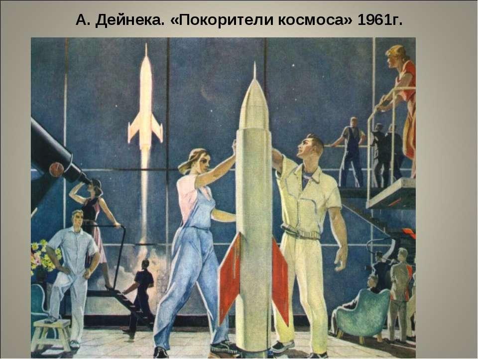 А. Дейнека. «Покорители космоса» 1961г.