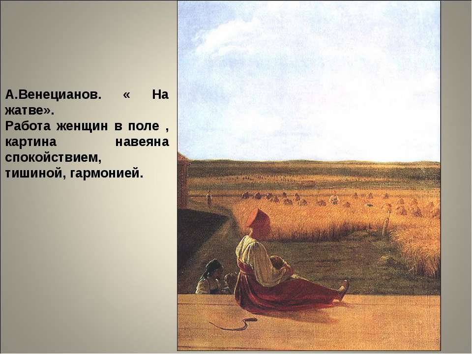 А.Венецианов. « На жатве». Работа женщин в поле , картина навеяна спокойствие...