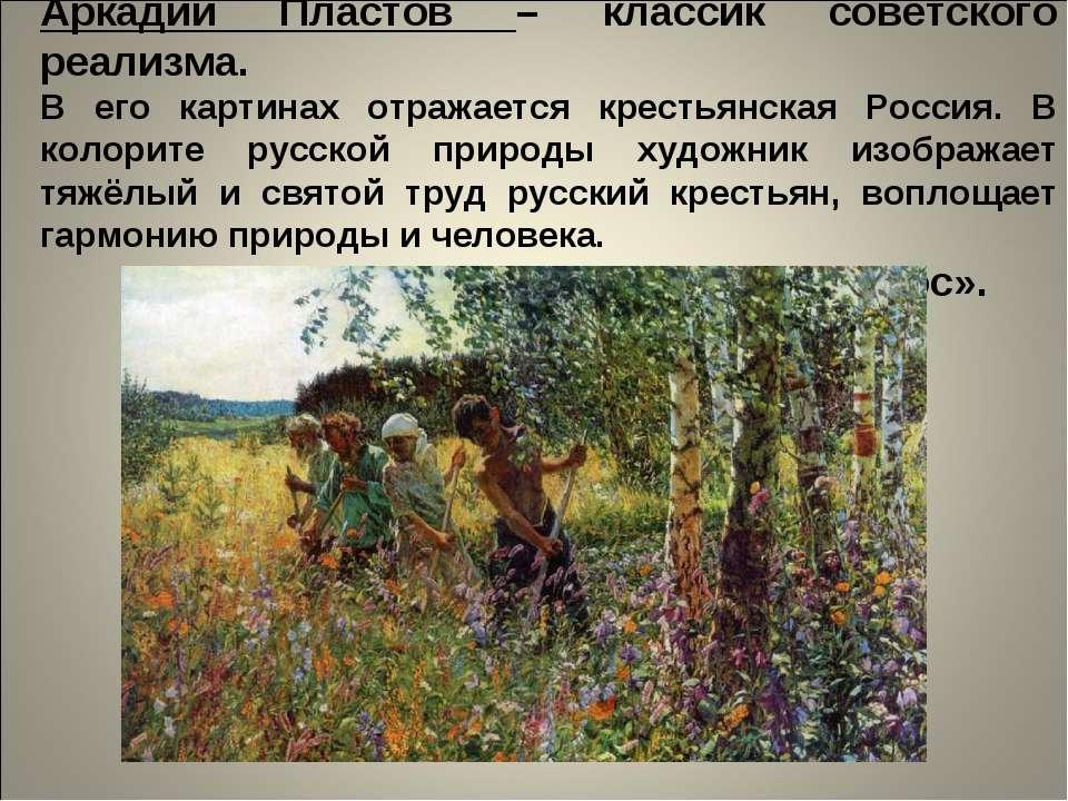 Аркадий Пластов – классик советского реализма. В его картинах отражается крес...